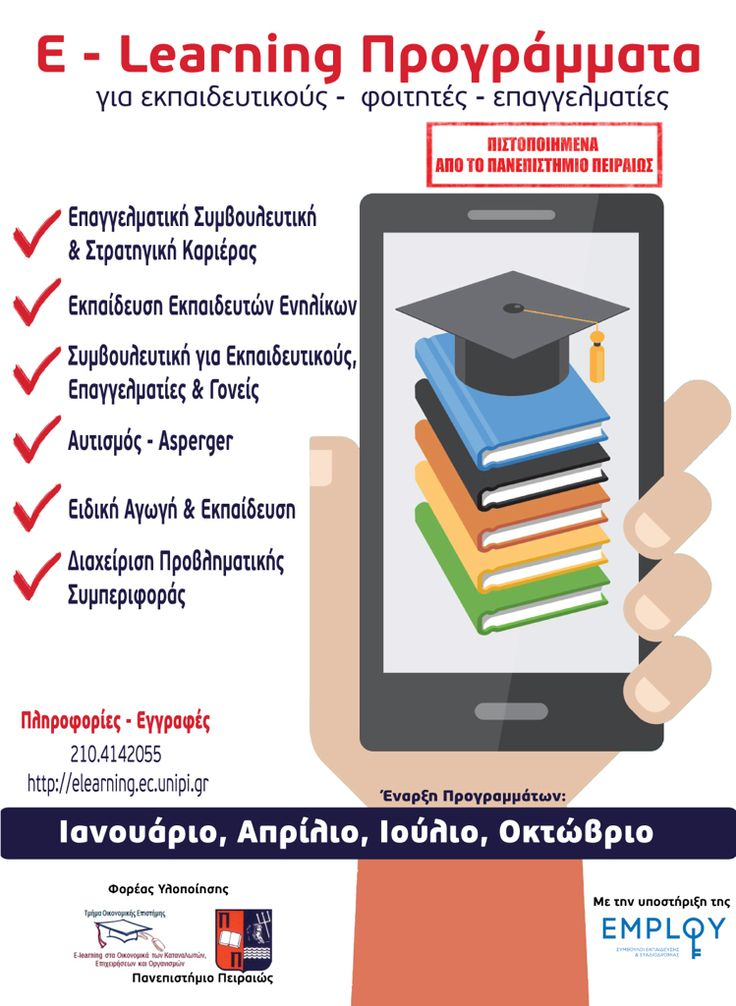 E-elearning Πανεπιστημιου Πειραιως