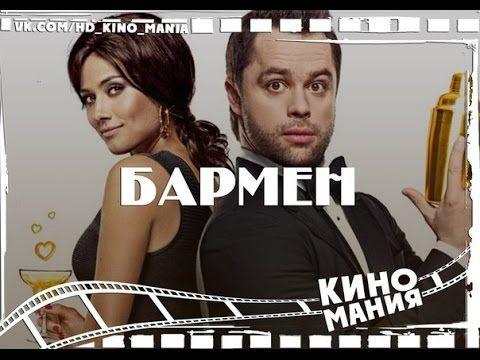 Бармен | Русские комедии | Фильм 2015