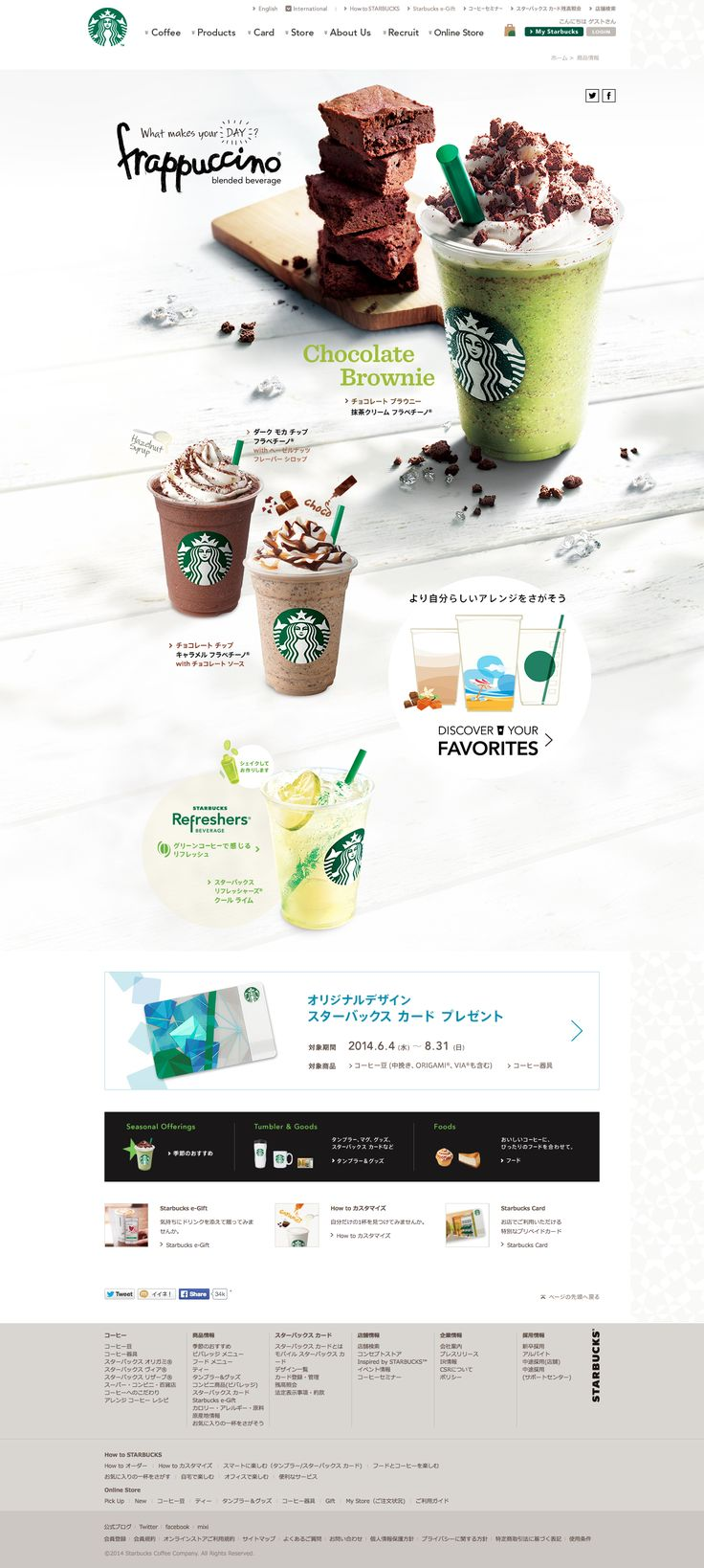 Unique Web Design, Starbucks Japan #WebDesign #Design