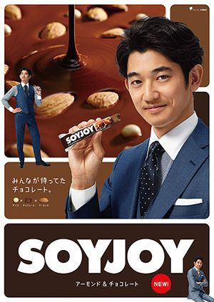 CM・グラフィック - SOYJOY SMART WORKER MAGAZINE 大塚製薬