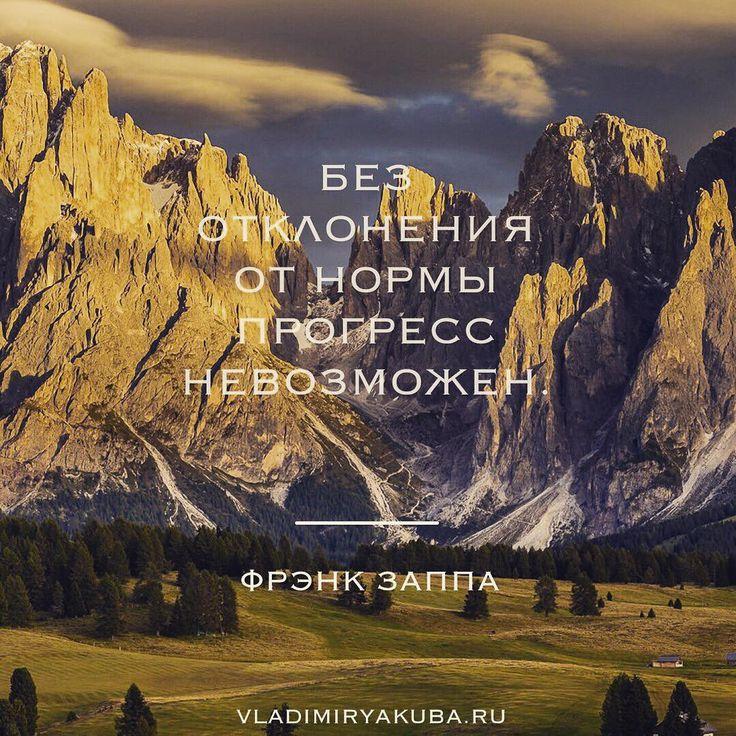 76 отметок «Нравится», 1 комментариев — Владимир Якуба (@vladimiryakuba) в Instagram: «Без отклонения от нормы прогресс невозможен. (Фрэнк Заппа)»