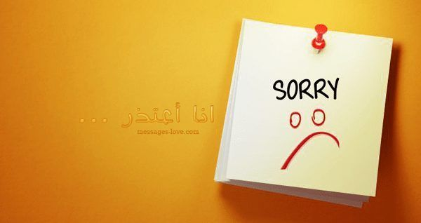 Pin By Messages Love On رسائل اعتذار و اسف Novelty Sign Book Cover Messages