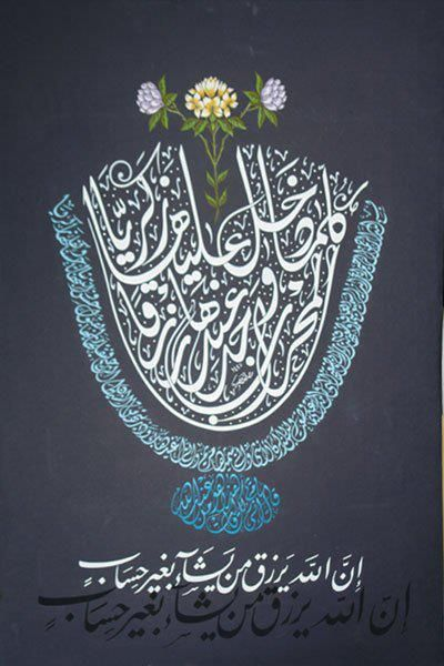 """Every time Zechariah entered upon her in the prayer chamber, he found with her provision. He said, """"O Mary, from where is this [coming] to you?"""" She said, """"It is from Allah. Indeed, Allah provides for whom He wills without account.""""سوره مريم"""