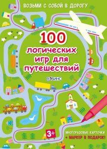 100 логических игр для путешествий (набор из 50 карточек + маркер) | Развитие детей | Развивающие карточки для занятий с детьми | Сундучок детских книг
