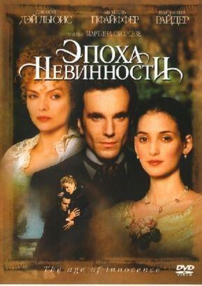 Смотреть Эпоха невинности (HD-720 качество) The Age of Innocence (1993) онлайн — Фильмы HD-720 качество онлайн