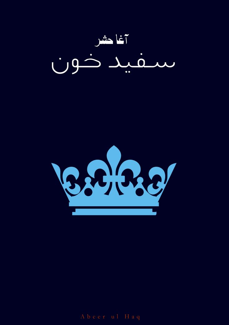 Safed Khoon or Safed Khun is an Urdu play by Agha Hashar Kashmiri, based on Shakespeare's King Lear. It was published in 1907.