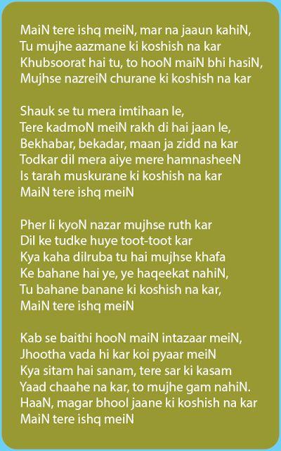 ♥♥♥  Sher-O-Shayari  ♥♥♥: MaiN tere ishq meiN, mar na jaaun kahiN Lyrics - L...
