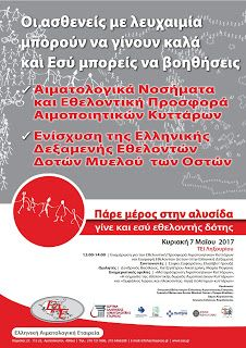 vlahata samis  ΚΕΦΑΛΟΝΙΑ: Ενημέρωση της Ελληνικής Αιματολογικής Εταιρείας τη...