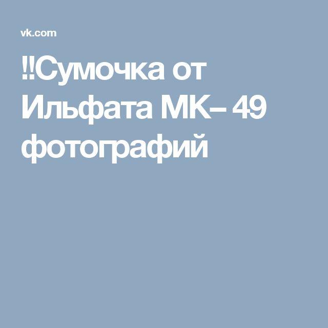 !!Сумочка от Ильфата МК– 49 фотографий