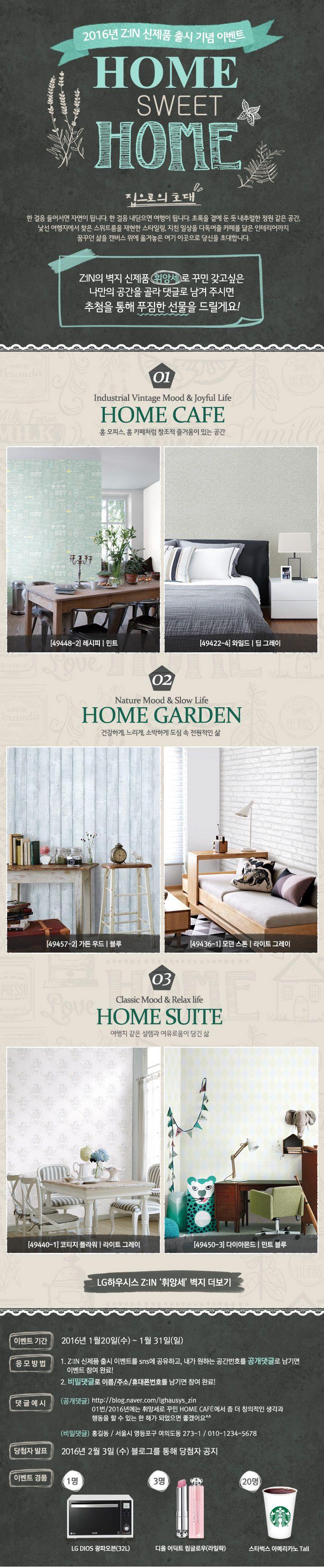 [이벤트] 2016년 Z:IN 신제품 출시 기념 이벤트 'HOME SWEET HOME' (출처 : 지:니(Z:.. | 네이버 블로그 http://me2.do/FLzpVXyt