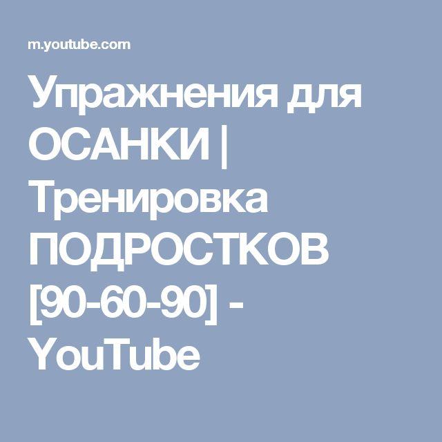 Упражнения для ОСАНКИ | Тренировка ПОДРОСТКОВ [90-60-90] - YouTube