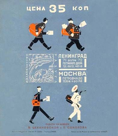 Soviet children book back cover