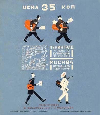 Обложка книги С.Я. Маршак Почта