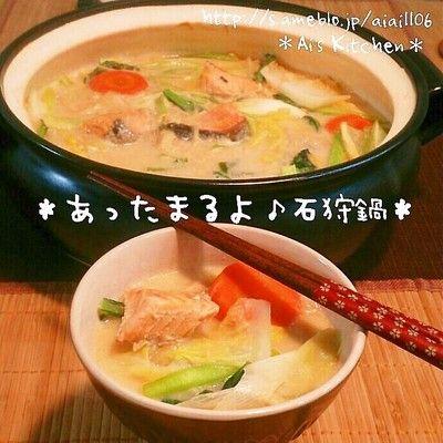 簡単すぎるけど美味しい石狩鍋♪ by あいさん | レシピブログ - 料理 ...
