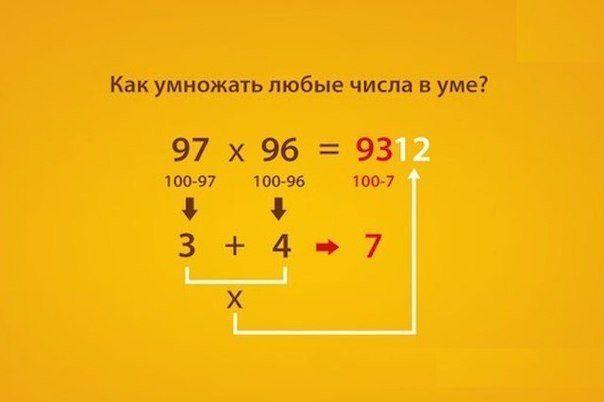 Как умножать любые числа в уме