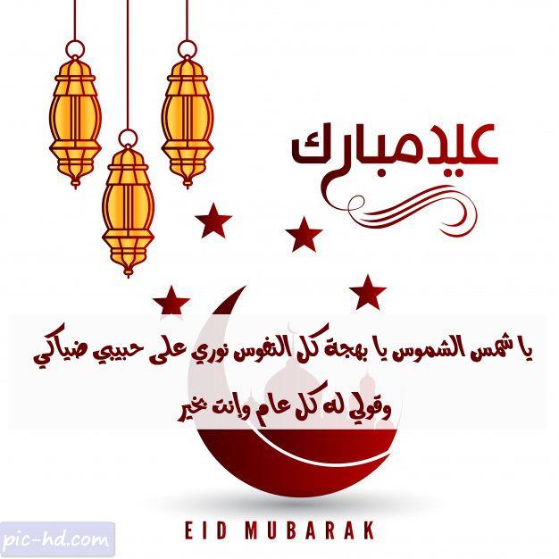 صور عيد مبارك صور وخلفيات مكتوب عليها عيد مبارك Eid Mubarak Images Eid Mubarak Mubarak Images