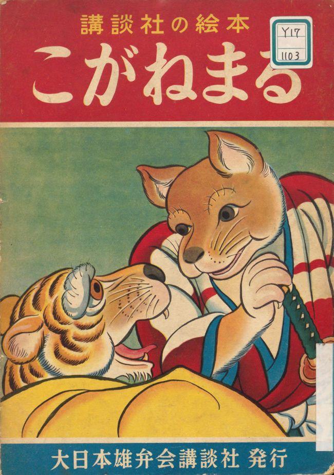 Illustrations by Shotaro Honda for the 1938 children's book Koganemaru (こがねまる)