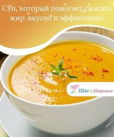 Суп, который помогает сжигать жир: вкусно и эффективно! Если добавить в свой суп #определенные #ингредиенты, то можно получить #прекрасное блюдо для борьбы с лишним весом... #Рецепты