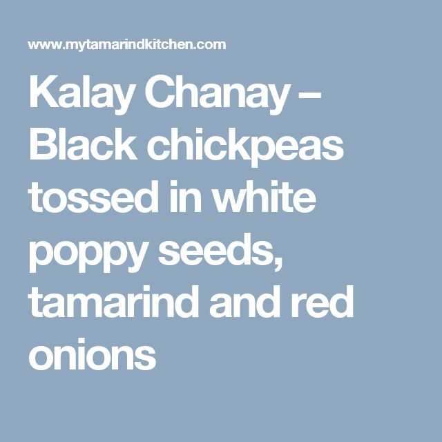 Kalay Chanay – Black chickpeas tossed in white poppy seeds, tamarind and red onions