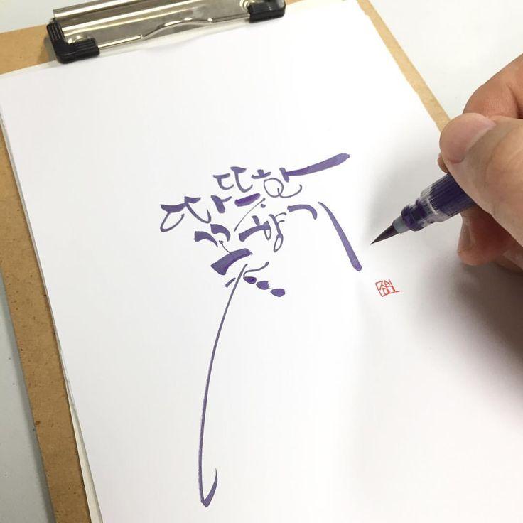 """좋아요 72개, 댓글 2개 - Instagram의 Daegyu Kim(@zisckay)님: """". 따뜻한 꽃향기 . #calligraphy #letter #koreancalligraphy #kuretakemetallic #kuretake #캘리그라피 #캘리 #violet…"""""""