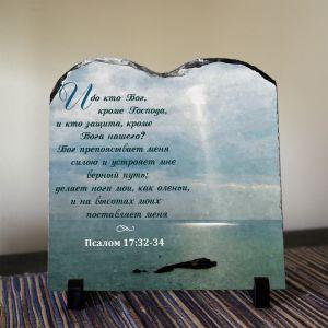 Ибо кто Бог, кроме Господа, и кто защита, кроме Бога нашего Псалом 17:32-34 Христианский декор. Ибо кто Бог, кроме Господа, и кто защита, кроме Бога нашего? Бог препоясывает меня силою и устрояет мне верный путь; делает ноги мои, как оленьи, и на высотах моих поставляет меня Псалом 17:32-34 Натуральный природный камень. Современная альтернатива…