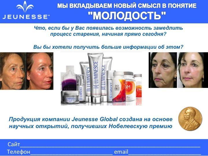 http://www.natalyanerovnova.jeunesseglobal.com/
