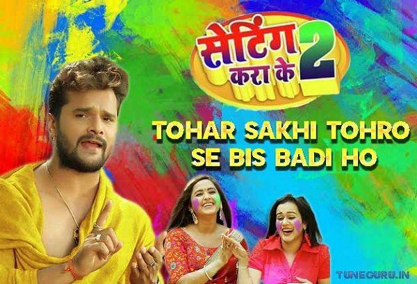 Setting Kara Ke 2 Khesari Lal Yadav Ringtone Download In 2020 Ringtone Download Mp3 Song Download News Songs