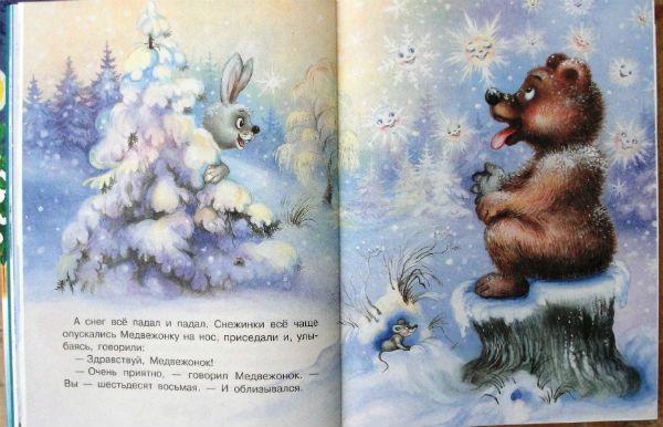 Лучшие новогодние и рождественские книги для детей.