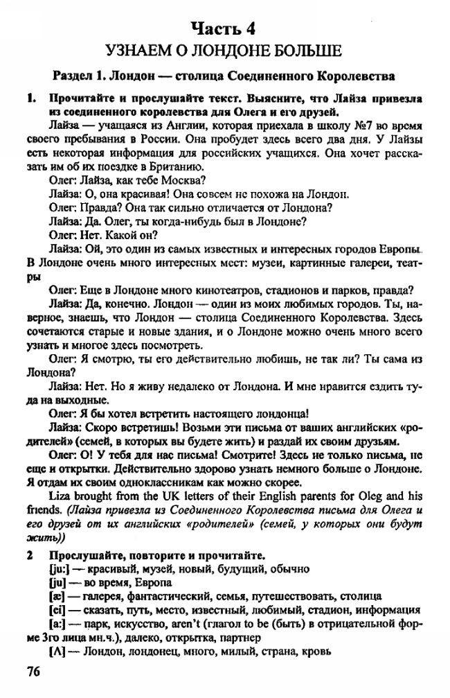 Зеленина русский язык 4 класс домашнии работы