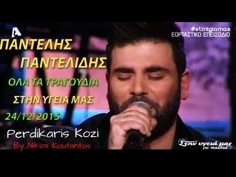 Παντελής Παντελίδης | Όλα τα τραγούδια (Στην υγειά μας)(24/12/2015) - YouTube