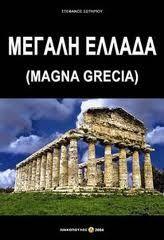 Μ.ΕΛΛΑΔΑ-MAGNA GRECIA