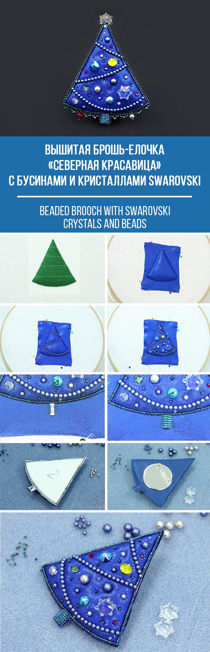 Мастер-класс: вышитая брошь-елочка с бусинами и кристаллами Swarovski «Северная красавица»
