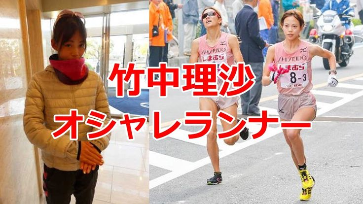 竹中理沙 オシャレランナー 大阪国際女子マラソン