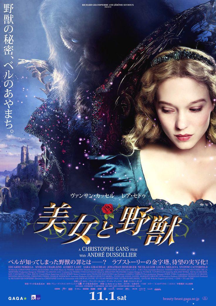 美女と野獣 (2014.11.6)