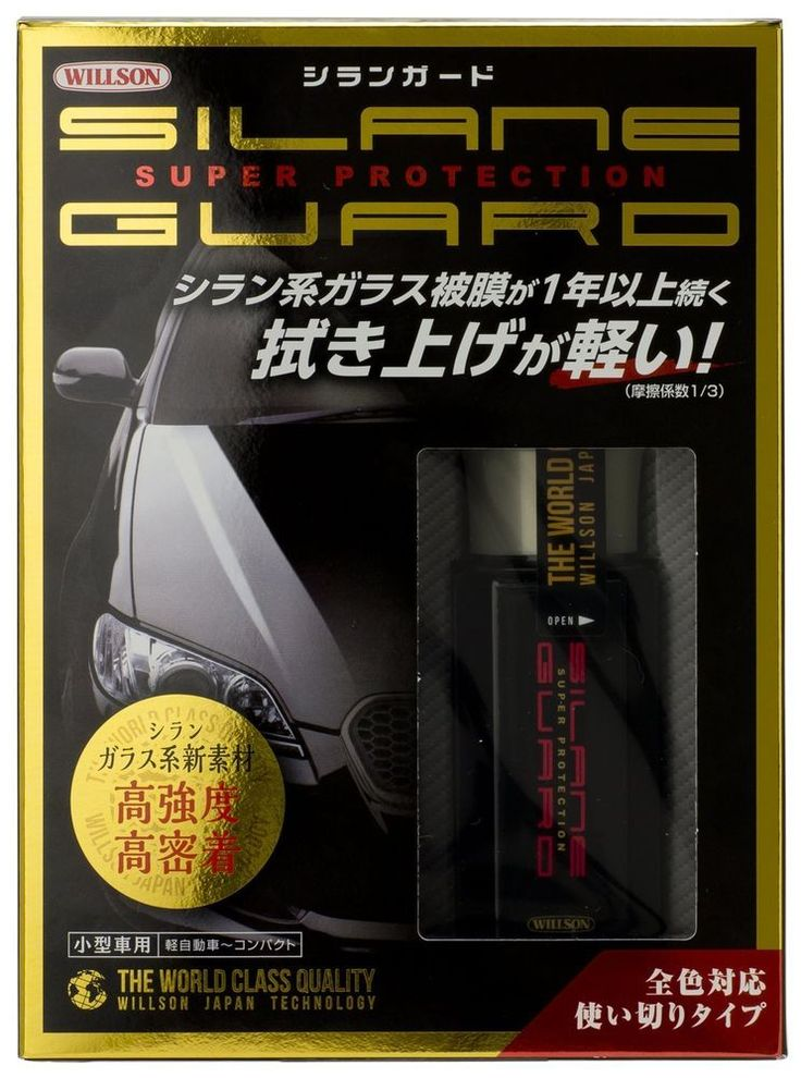WILLSON Silane Guard Coating Agent For small car #01276 [HTRC 3] From Japan  #WILLSON
