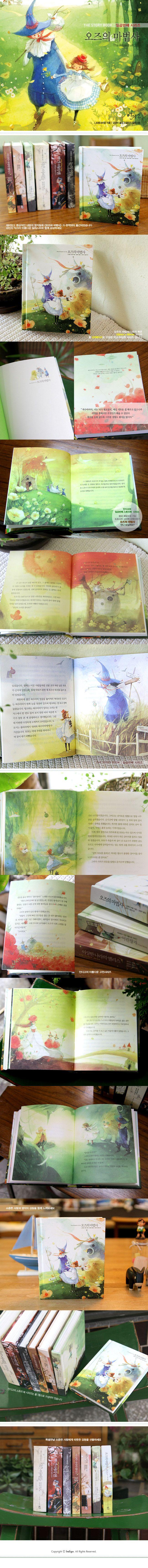 오즈의 마법사-아름다운 고전시리즈7 바보사랑 디자인소품 쇼핑몰,인디고 오즈의마법사 아름다운고전시리즈 고전시리즈 인디고스토리 동화책 그림책 김민지 도로시 선물, 도서,디자인도서,국내도서,명작, 오즈의 마법사-아름다운 고전시리즈7,인디고