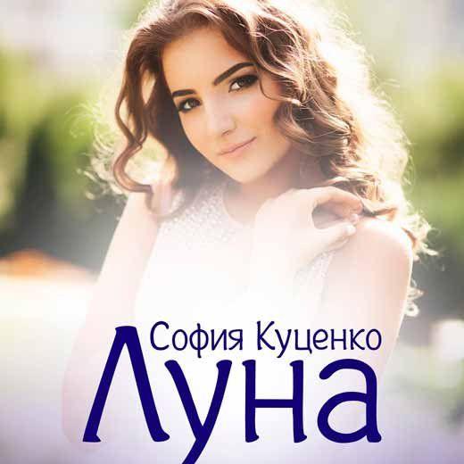 София Куценко - Луна Текст песни, Слова