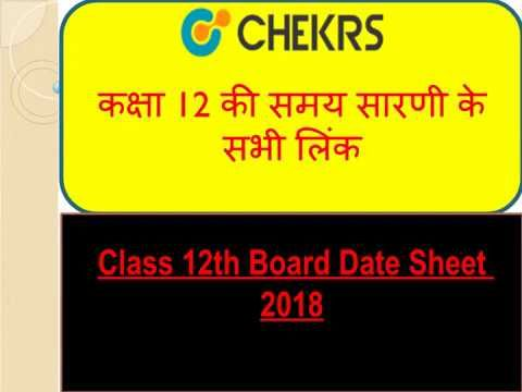 Class 12th board Date Sheet 2018