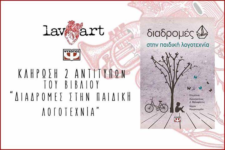 Διαγωνισμός Lavart.gr με δώρο αντίτυπα του βιβλίου «Διαδρομές στην παιδική λογοτεχνία» http://getlink.saveandwin.gr/8WU