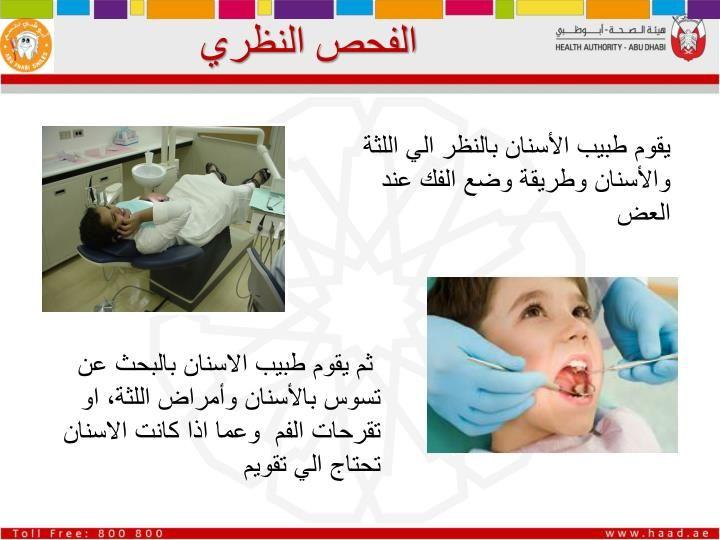 صحة الفم والاسنان Oral Health Dental Health
