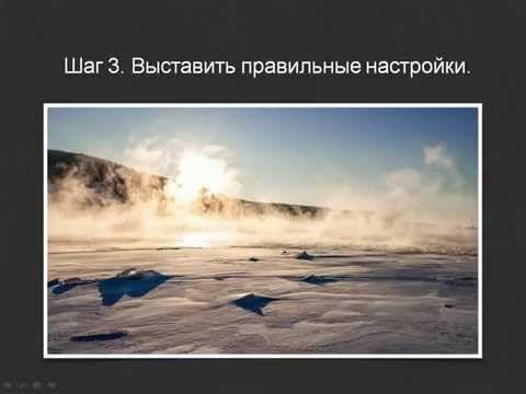 В этом видеоуроке вы узнаете, как обработать зимний пейзаж, используя инструменты Camera Raw и Adobe Photoshop. Исходник можно скачать здесь: http://photo-mo...