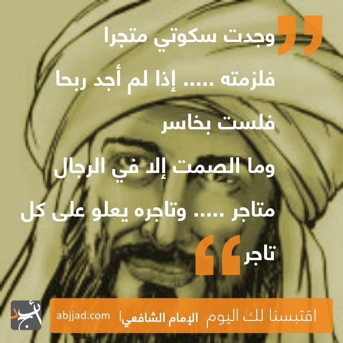 اقتبسنا لك اليوم من مكتبة أبجد. لمزيد من اقتباسات الإمام الشافعي زوروا صفحة اقتباساته على موقع أبجد