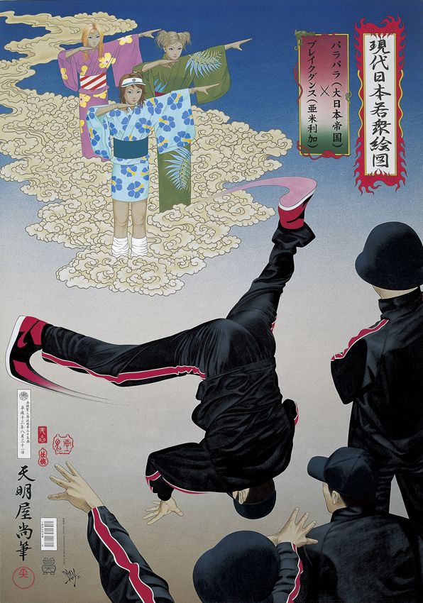 "Tenmyouya Hisashi 天明屋尚 ""Para-Para (Great Empire of Japan) vs. Break-dancing (America) 2001"
