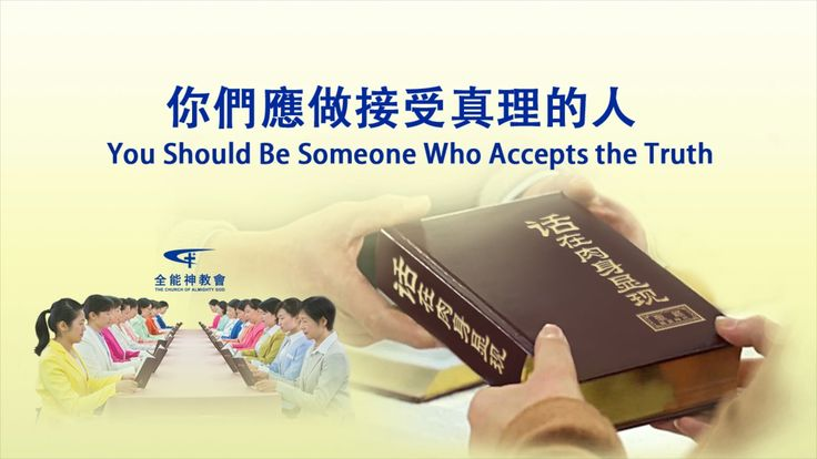 "The Hymn of God's Word ""You Should Be Someone Who Accepts the Truth"" 