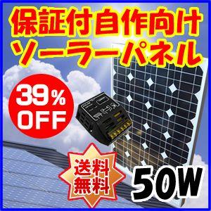 (自作で簡単)単結晶太陽光ソーラーパネル50w(12V)チャージコントローラー12AセットDIYで自宅、家庭のベランダに自家発電を設置できる太陽光パネル(太陽パネル・太陽光発電)!非常用、節電に太陽電池発電(ソーラー発電/ソーラー電池/ソーラー発電機)送料無料【楽天市場】