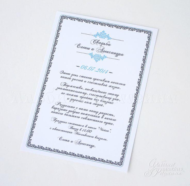 Текст пригласительные на свадьбу 2019, контакте смешные