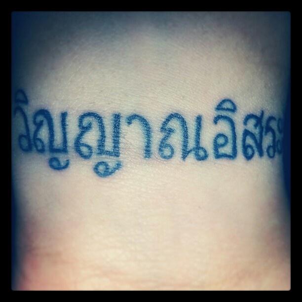 "Laotian Writing Tattoos Thai for ""free sp..."