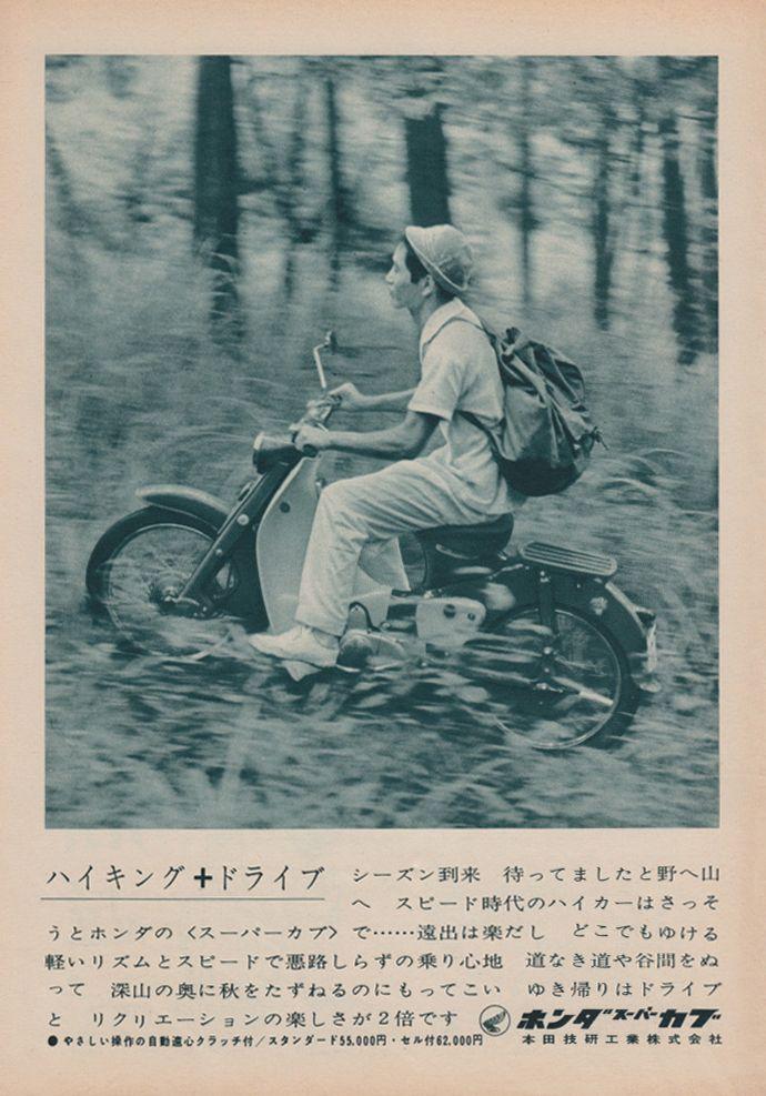 Honda Super Cub, Japan 1960