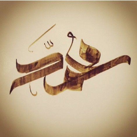 Muhammad calligraphy ﷺ