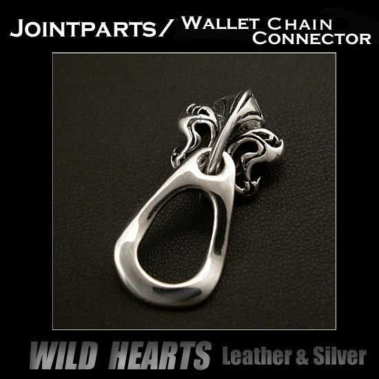 Wallet Chain Connector Jointparts Sterling Silver Small size WILD HEARTS Leather&Silver (ID jp2949)   http://item.rakuten.co.jp/auc-wildhearts/jp2949/